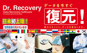 Dr.Recovery 〜データを今すぐ復元!〜